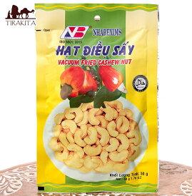 フライド カシューナッツ 50g / アジアのスナック ベトナム ベトナム料理 バキュームフライ NHABEXIMS (ニャベキシムス) ベトナム食品 ベトナム食材 アジアン食品 エスニック食材
