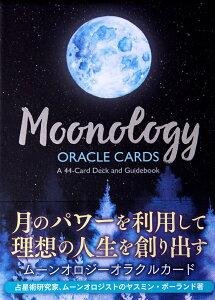 Moonology ORACLE CARDS ムーンオロジー オラクルカード / 占い カード占い タロット LIGHT WORKS(ライトワークス) スピリチュアル ヒーリング インド アジア エスニック 雑貨