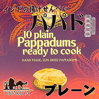 I present Thai curry in daddy dopp lane / Papad India rice cracker review