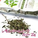レモンバーム 【Tea Boutique】 【レビューで50円クーポン進呈&あす楽】