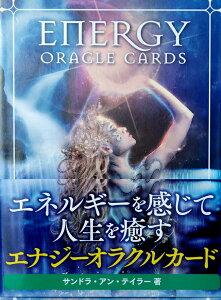 ENERGY ORACLE CARDS エナジーオラクルカード / 占い カード占い タロット LIGHT WORKS( ライトワークス) スピリチュアル ヒーリング インド アジア エスニック 雑貨