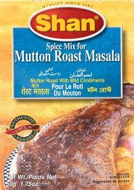 マトンロースト Muttin Roast スパイス ミックス 50g 【Shan】 / パキスタン料理 カレー Foods(シャン フーズ) 中近東 アラブ トルコ 食品 食材 アジアン食品 エスニック食材