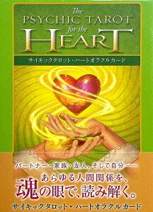 PSYCHIC TAROT HEART ORACLE CARDS サイキックタロット ハートオラクルカード / 占い カード占い LIGHTWORKS スピリチュアル ヒーリング インド アジア エスニック 雑貨