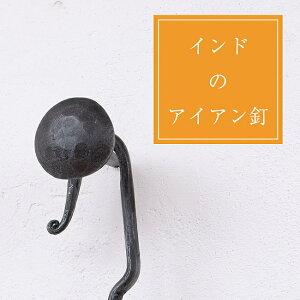 インドのアイアン 釘 ネイル 槌目 【6cm】 / モラダバード くぎ DIY インテリア ハンガー アジアン エスニック