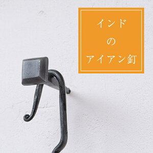 インドのアイアン 釘 ネイル スクエア 【8.5cm】 / モラダバード くぎ DIY インテリア ハンガー アジアン エスニック