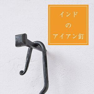 インドのアイアン 釘 ネイル スクエア 【8cm】 / モラダバード くぎ DIY インテリア ハンガー アジアン エスニック