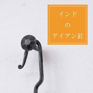 インドのアイアン 釘 ネイル 7面 【4.5cm】 / モラダバード くぎ DIY インテリア ハンガー アジアン エスニック