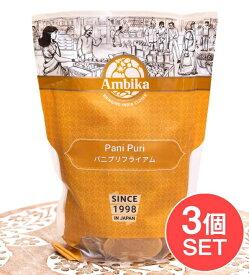 【3個セット】パニプリ フライアム Pani Puri / ストリートスナック インド インスタント お菓子 アジアン食品 エスニック食材