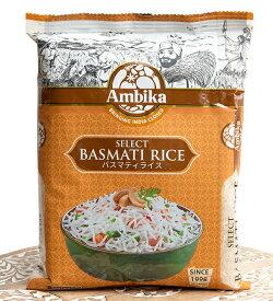バスマティライス 1kg Select Basmati Rice 【Ambika】 / インドのお米 インド料理 パキスタン AMBIKA(アンビカ) 粉 豆 ライスペーパー アジアン食品 エスニック食材