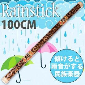 レインスティック 雨音がする民族楽器-100cm 【花柄】 / 癒やし バリ レビューでタイカレープレゼント あす楽