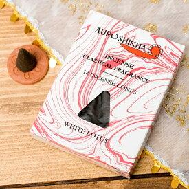 白蓮 WHITE LOTUS の香り オウロシカコーン香 / AUROSHIKHA インド お香 インセンス アジア エスニック