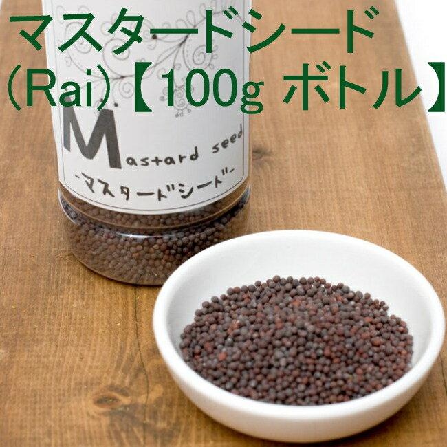 店内全品エントリーでポイント5倍 マスタードシード Mustard Seed (Rai) 【100g ボトル】 / あす楽