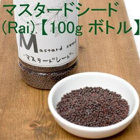 マスタードシード Mustard Seed (Rai) 【100g ボトル】 / TIRAKITA お買い得 お試し 食品 食材 アジアン食品 エスニック食材