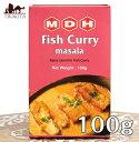 フィッシュカレー マサラ スパイス ミックス 100g 小サイズ 【MDH】 / インド料理 MDH(エム ディー エイチ) アジア…