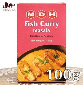 フィッシュカレー マサラ スパイス ミックス 100g 小サイズ 【MDH】 / インド料理 MDH(エム ディー エイチ) アジアン食品 エスニック食材