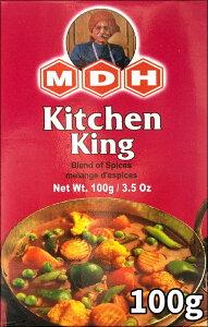 キッチンキング スパイス ミックス 100g 小サイズ 【MDH】 / インド料理 カレー MDH(エム ディー エイチ) アジアン食品 エスニック食材