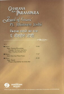 Doordarshan Archives - Pt. Bhimsen Joshi (PAL) 1DVD | 印度音乐古典声乐CD民族音乐