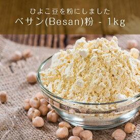 ベサン粉 Gram Flour (Besan)【1kgパック】 / UTTAM スパイス カレー アジアン食品 エスニック食材