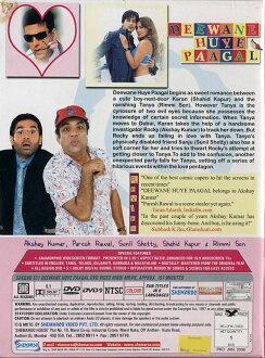 Deewane Paagal [DVD]