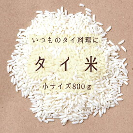 【タイ米 タイ料理 カレー タイライス】 800g Thai Rice 【LONGGRAIN】 / NO BRAND 粉 豆 ライスペーパー エスニック アジアン インド 食品 食材 食器