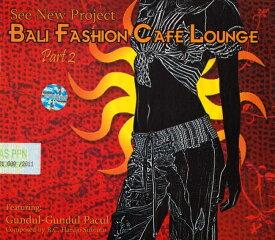 BALI FASHION CAFE LOUNGE Part 2 / アジアン ラウンジ リラックス 音楽 カフェ バリ インドネシア 民族音楽 CD インド音楽