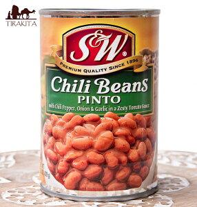 チリビーンズ 缶詰 Chili Beans 【439g】 S&W / メキシコ料理 アメリカ うずら豆 S&W(エスアンドダブリュー) 豆加工品 キャッサバ アジアン食品 エスニック食材