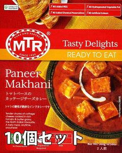 【送料無料】 Paneer Makhani チーズとバターのカレー 10個セット MTRカレー / レトルトカレー インド料理 パニール アジアン食品 エスニック食材