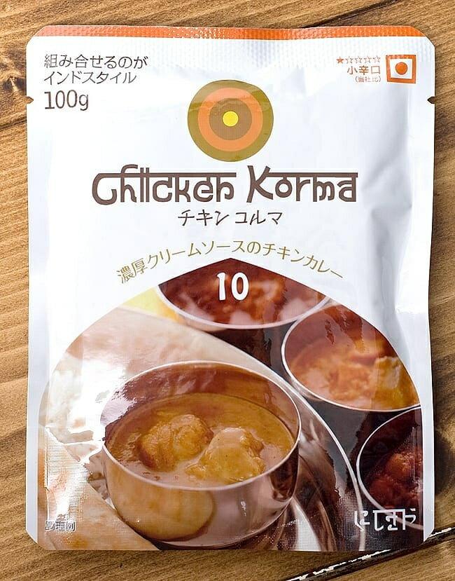 No.10 チキンコルマ 【にしきや】 / レトルトカレー インド インドカレー あす楽