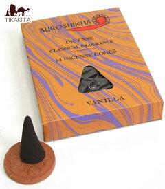 バニラ VANILLA の香り オウロシカコーン香 / AUROSHIKHA インド お香 インセンス アジア エスニック