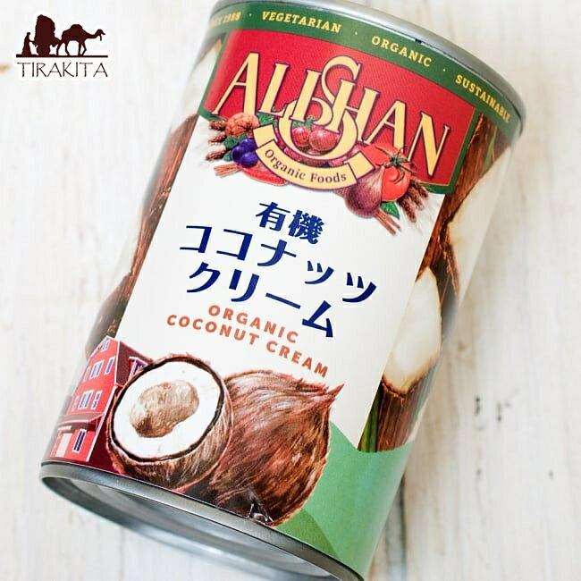 ココナッツ クリーム オーガニック 400ml 【Mack Woods】 / ALISHAN 有機食品 ココナッツクリーム レビューでタイカレープレゼント あす楽