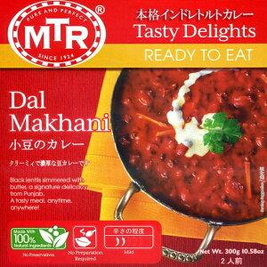 Dal Makhani 豆とバターのカレー / レトルトカレー MTR インド料理 ウラド豆 MTR(エムティーアール) アジアン食品 エスニック食材