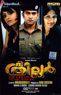 马拉雅拉姆语电影惊悚片 DVD 印度电影光盘蓝光