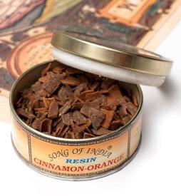 シナモン オレンジ(Cinnamon Orange) スパイス香 / インド香 アラブ香 レジン香 お香 インセンス アジア エスニック