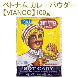 ベトナム カレーパウダー 【VIANCO】100g / ベトナム料理 VIANCO(ビアンコ) インド インスタント レトルト アジアン食品 エスニック食材
