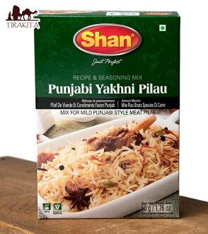 パンジャビヤクニプラウスパイスミックス 100 g / Pakistan dish curry Foods (beautifulness foods) Near and Middle East Arabic Turkish food ingredients ethnic horse mackerel Ann India tableware