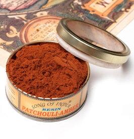 パチュリ アンバー(Patchouli Amber) 粉末香 / インド香 アラブ香 レジン香 お香 インセンス アジア エスニック