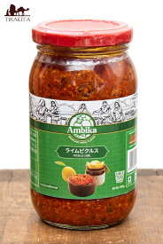 【ピクルス】 インドのピクルス (アチャール) ライム 【RAJ】 / インド料理 スパイス カレー エスニック アジアン 食品 食材 食器