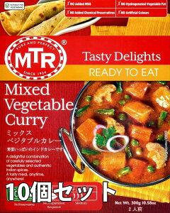 Mixed Veg. Curry 野菜カレー 10個セット MTRカレー / インド料理 レトルトRAJ アチャール アジアン食品 エスニック食材