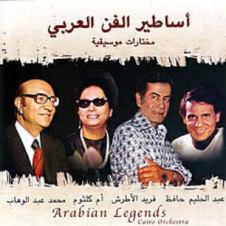 阿拉伯传说-开罗交响乐团