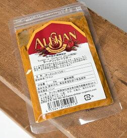 【オーガニック】ターメリックパウダー Turmeric Powder 【20g】 / ウコン ALISHAN(アリサン) スパイス アジアン食品 エスニック食材