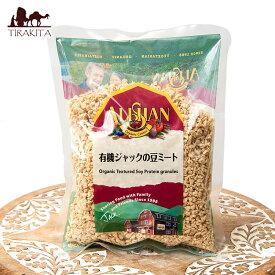 【オーガニック】ジャックの豆ミート(有機大豆蛋白質) Textured Soy Protein 【150g】 / ベジ ALISHAN(アリサン) 生春巻き パッタイ タイ料理 アジアン食品 エスニック食材