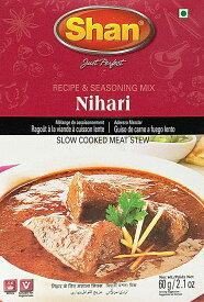 ニハリ (Nihari) カレー スパイス ミックス 60g 【Shan】 / パキスタン料理 Foods(シャン フーズ) 中近東 アラブ トルコ 食品 食材 アジアン食品 エスニック食材