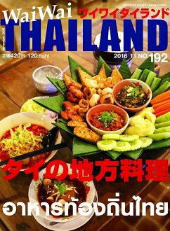2016-11-号无线无线泰国泰国印度区域烹饪书打印贴纸明信片海报杂志围泰国特产菜食品美食曼谷旅游杂志本地信息