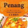 槟城风格辣番茄鸡肉咖喱民族亚洲印度食品食品材料马来西亚咖喱咖喱泰国