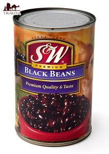 ブラック ビーンズ 缶詰 Black Beans 【425g】 S&W / アメリカ ブラックビーンズ 黒いんげん豆 S&W(エスアンドダブリュー) 豆加工品 キャッサバ アジアン食品 エスニック食材