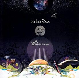 Aki Ra Sunset 1st CD「soLaRsis ソラシス 」 / ヒーリング スピリチュアル ハングドラム ディジュリドゥ AKIRA Sunrise Hadou Art YOGA ヨガ 音楽 インド音楽 民族音楽
