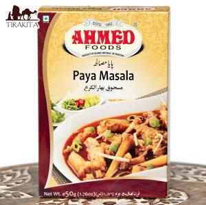 パヤ カレー スパイス ミックス paya curry【AHMED】 / パキスタン料理 ハラル Ahmed Foods(アフメドフード) 中近東 アラブ トルコ 食品 食材 アジアン食品 エスニック食材