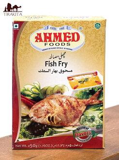 魚油炸食品調味品混合物  巴基斯坦菜karehararupyuabeji中東和近東阿拉伯聯合酋長國土耳其食品食材族群亞洲印度