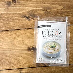 フォーガースープの素 PHO GA / ベトナム 米麺 Vietnamese Restaurant P4(ベトナム レストラン ピーフォー) ベトナム食品 ベトナム食材 アジアン食品 エスニック食材