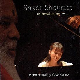 Shiveti Shoureeti 菅野洋子 / ヒーリング 瞑想 癒し Sri Swamiji Avadhoota Datta Peetham YOGA ヨガ CD 音楽 インド音楽 民族音楽